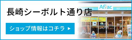 長崎シーボルト店