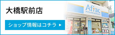 大橋駅前店
