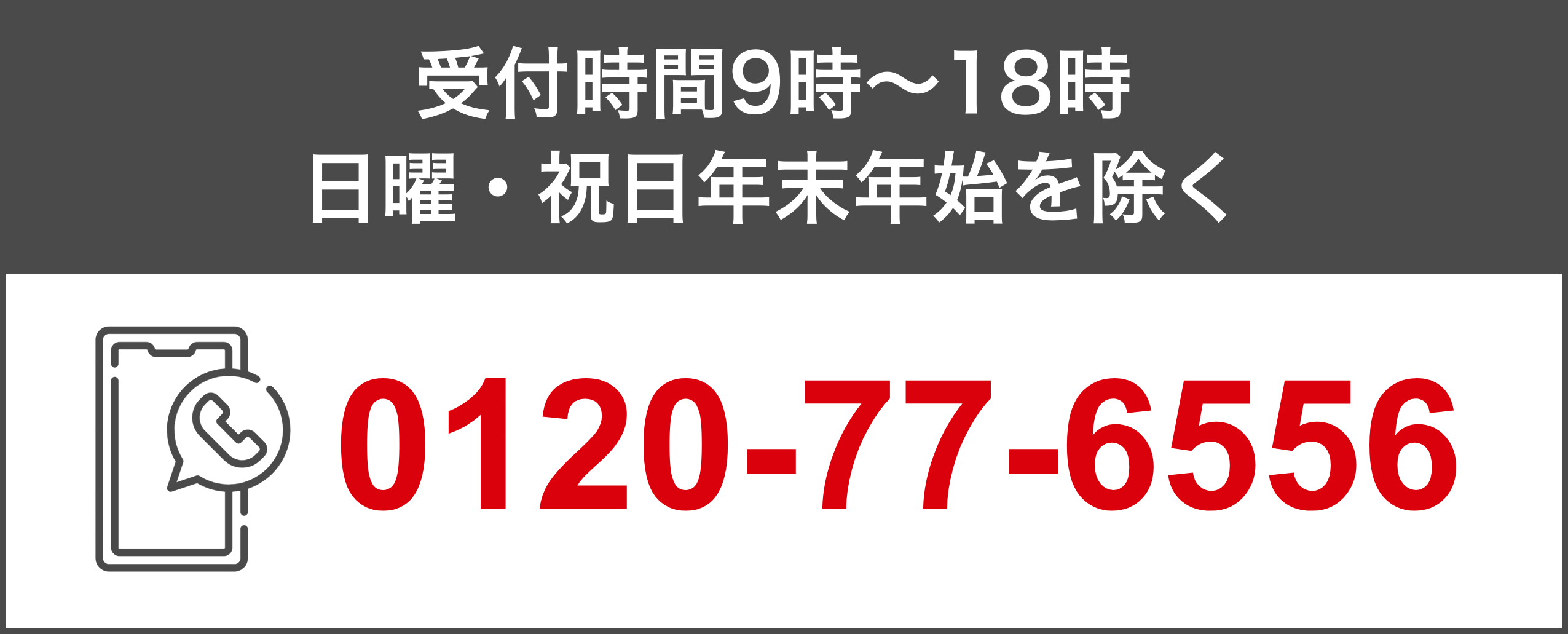 0120-77-6556
